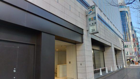 地下鉄大通駅34番出口