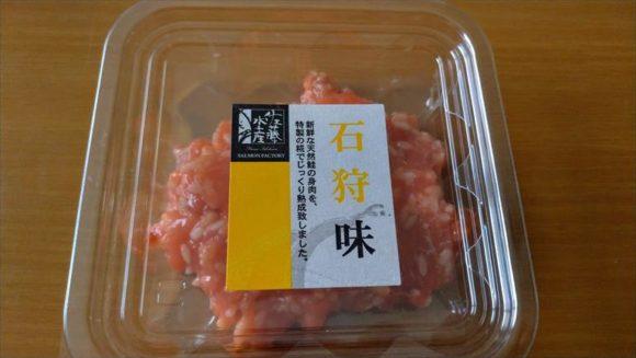 佐藤水産の石狩味