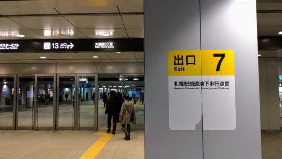 大通駅7番出口(地下歩行空間入り口)