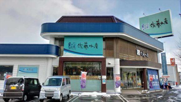 佐藤水産羊ヶ丘通り店