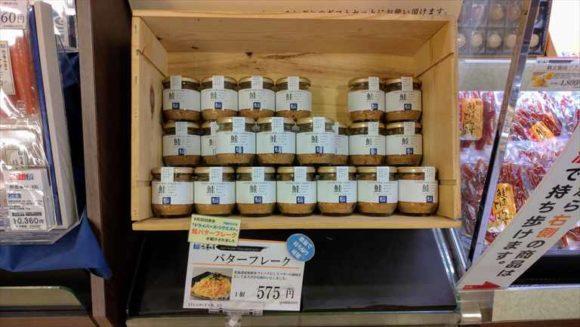佐藤水産の鮭バターフレーク