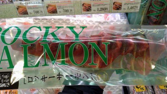 佐藤水産のロッキーサーモン