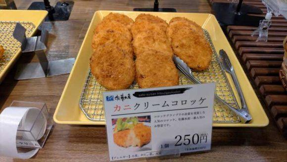 佐藤水産のカニクリームコロッケ
