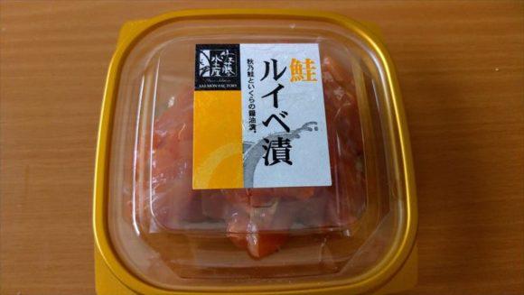佐藤水産の鮭ルイベ漬