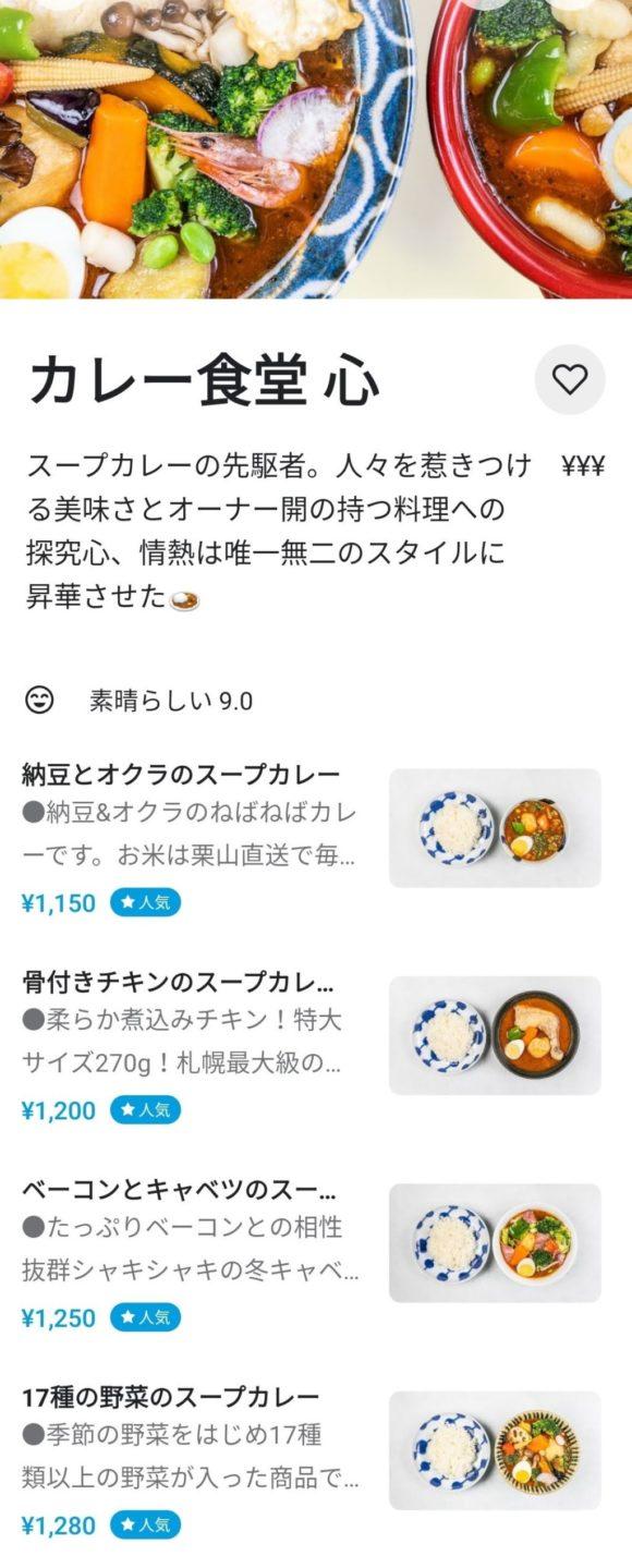 カレー食堂心のWolt紹介ページ