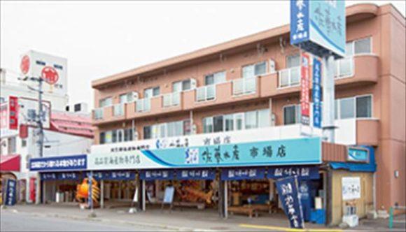 佐藤水産市場店
