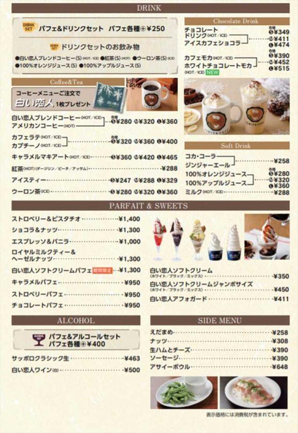 イシヤカフェのイブニングメニュー