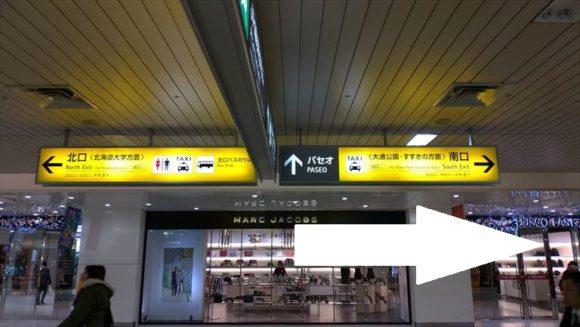 札幌駅東改札口からラーメン共和国への行き方