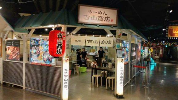 吉山商店(札幌ラーメン共和国)
