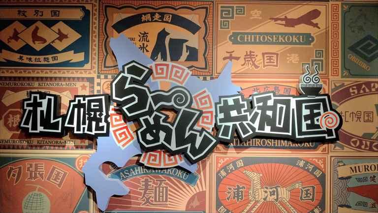 札幌ラーメン共和国