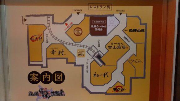 札幌ラーメン共和国MAP