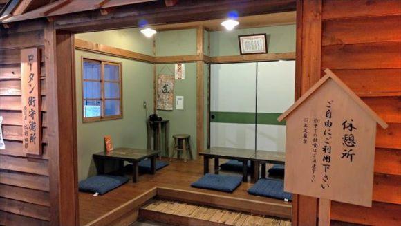 札幌ラーメン共和国休憩所