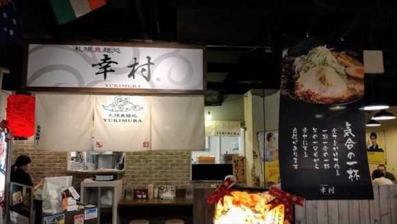 札幌真麺処 幸村