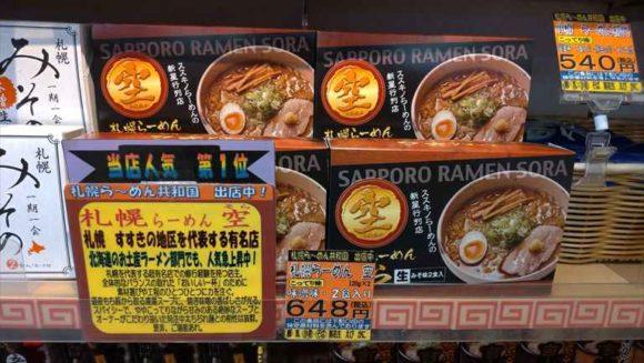 札幌らーめん開拓舎一番人気商品