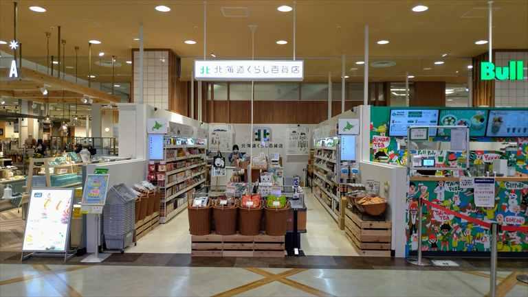 北海道くらし百貨店アリオ店