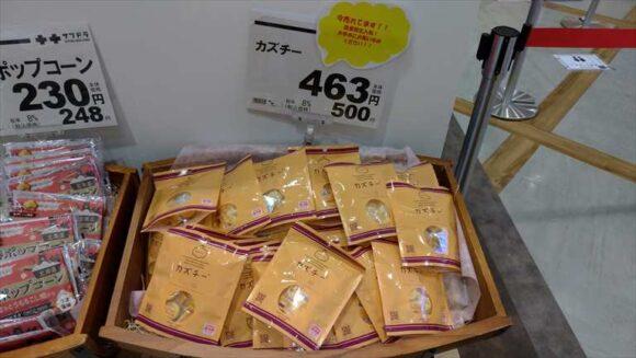 北海道くらし百貨店のカズチーコーナー