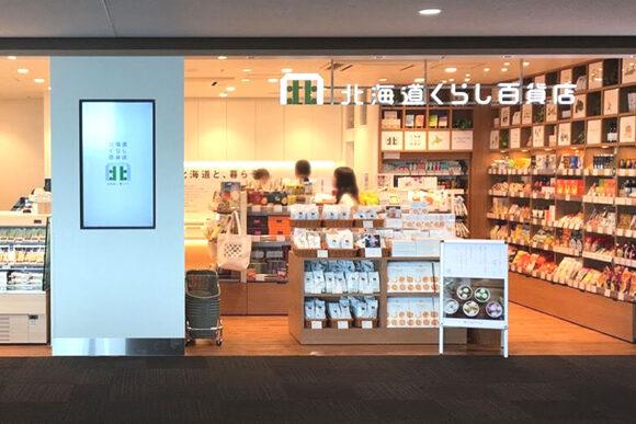 北海道くらし百貨店(新千歳空港店)