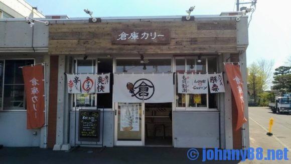 倉庫カリー(札幌市中央区)外観画像