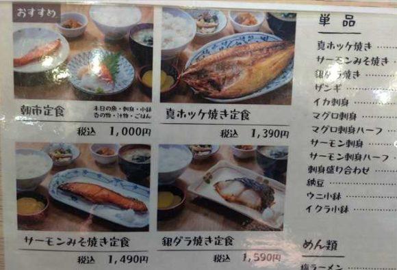 朝市食堂メニュー