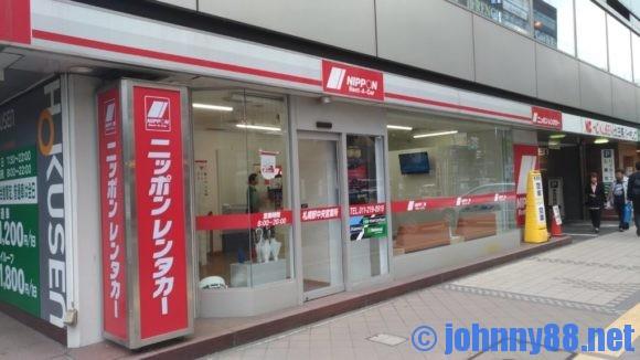 ニッポンレンタカー 札幌駅中央 営業所