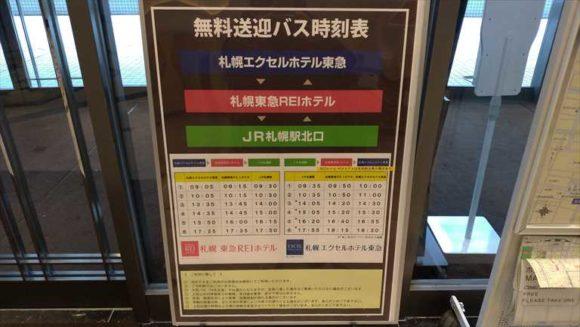 札幌エクセルホテル東急の送迎バス