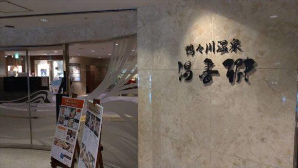 ジャスマックプラザホテルの温泉「湯香郷」