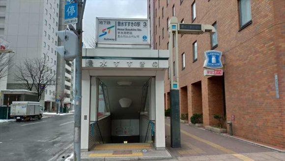 地下鉄東豊線「豊水すすきの」駅