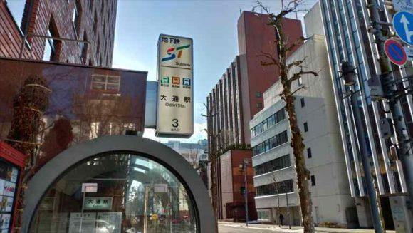 地下鉄大通駅3番出口
