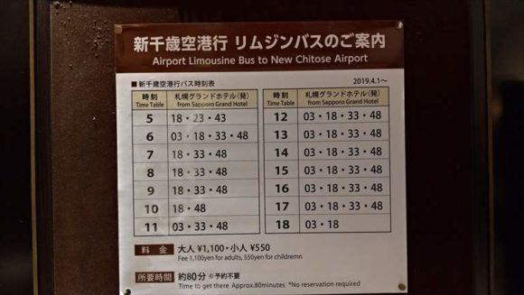 札幌グランドホテルの新千歳空港送迎バス