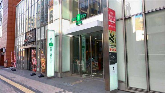 ユニイゾン札幌