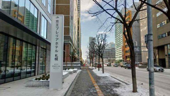京王プレリアホテル札幌