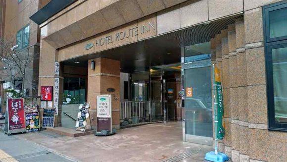 ホテルルートイン札幌駅北口