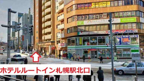 札幌駅北口から見たホテルルートイン