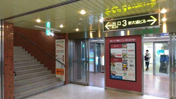 大通駅3番出口