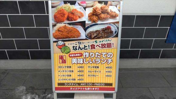 串鳥北2条東店のランチメニュー