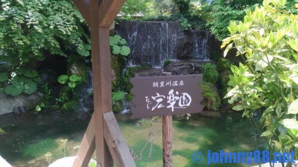 小樽宏楽園