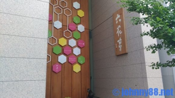 六花亭札幌本店外観画像