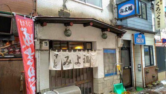 小樽寿司店みよ福