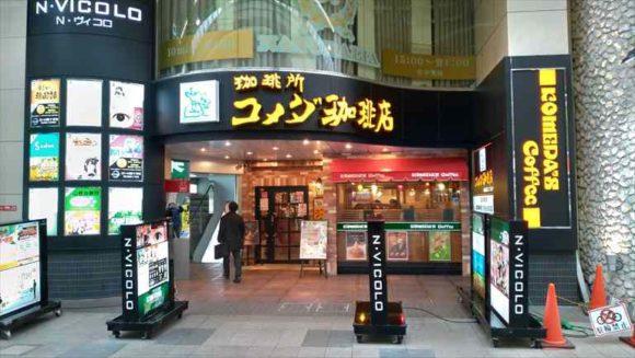 コメダ珈琲狸小路店