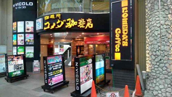 コメダ珈琲狸小路2丁目店