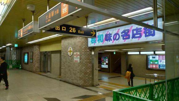 地下鉄大通駅26番出口