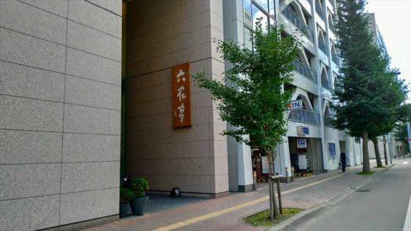 六花亭札幌本店外観