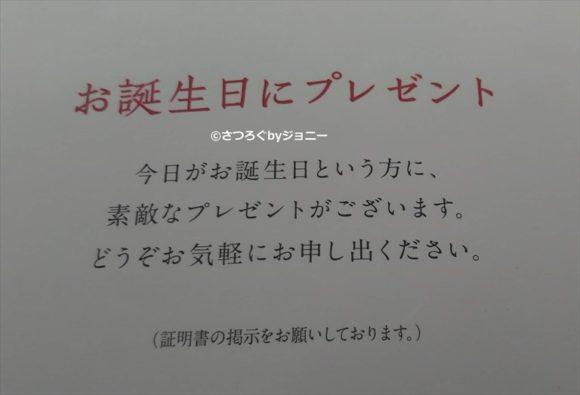 六花亭札幌本店の誕生日特典
