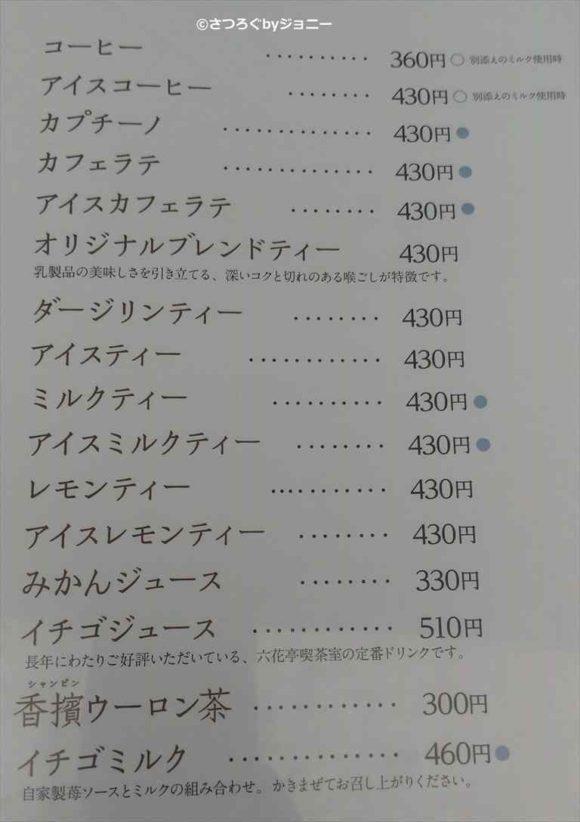 六花亭札幌本店のメニュー