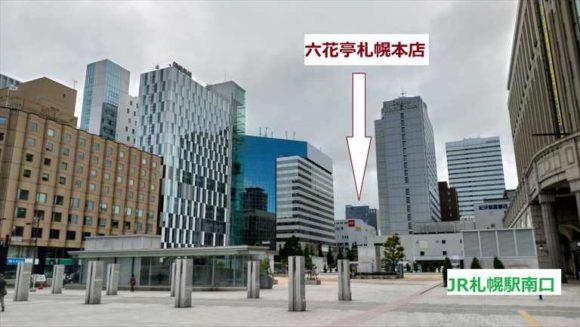 札幌駅南口から見た六花亭札幌本店