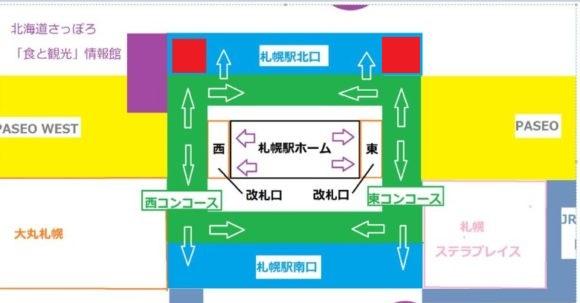札幌駅の喫煙場所MAP
