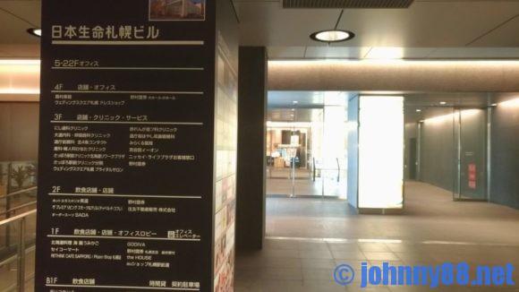 松尾ジンギスカン札幌駅前店への入り口