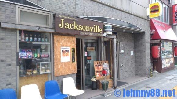 ジャクソンビル 大通キタ店