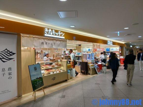 きたキッチン新千歳空港店
