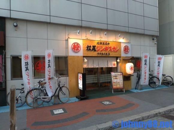 松尾ジンギスカンすすきの店